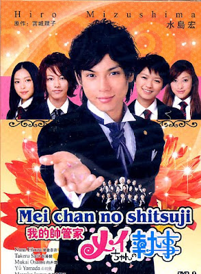 Asia Drama Review: Mei-chan no Shitsuji