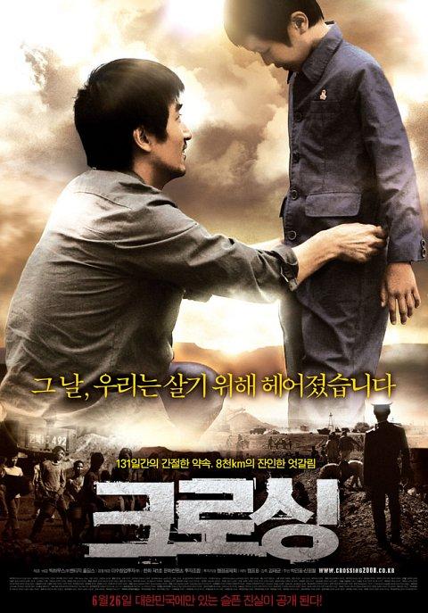 Cranky Movie: Crossing (Korea)