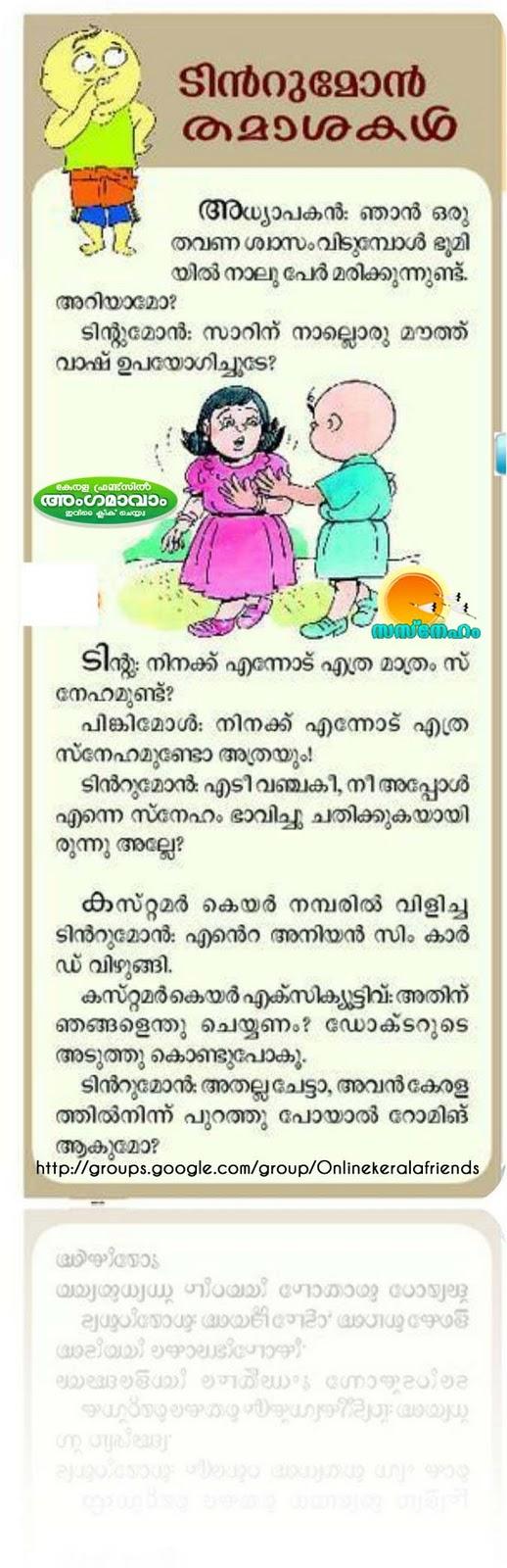 Joke Images Malayalam : images, malayalam, Email, Forwards,, Orkut, Scraps, Messages:, Tintumon, School-A, Joke,, Enjoy