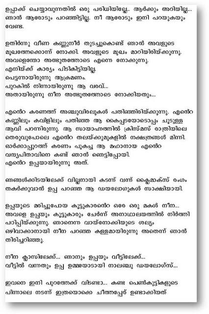 Short Film Malayalam Love Story