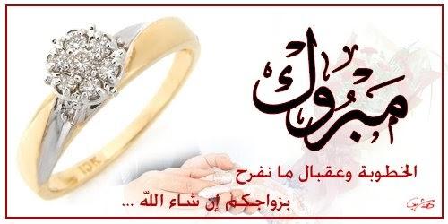 مدونة حازم Hazem Blog تهنئة بمناسبة الخطوبة
