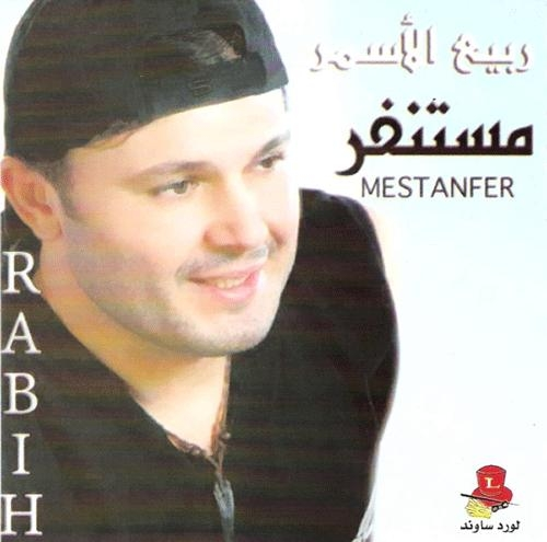 MP3 AL TÉLÉCHARGER RASHED MAJED