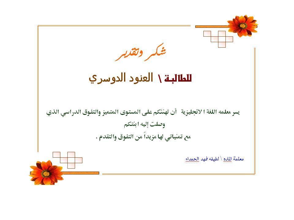 T Latifa Fahad وداع خاص للصف السادس الابتدائيه الـ21