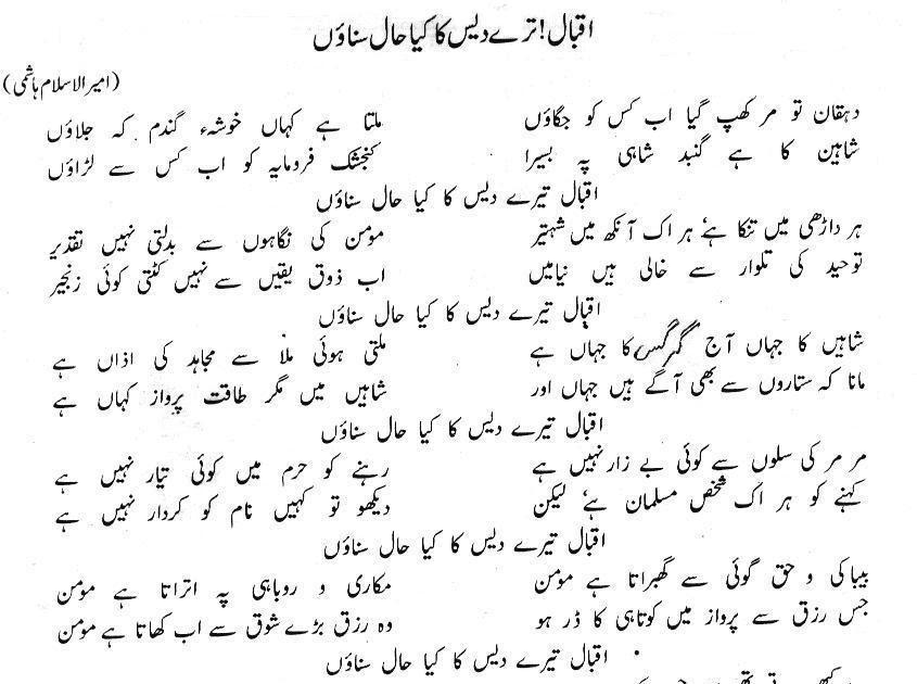 Habib jalib poetry in urdu font sexual health