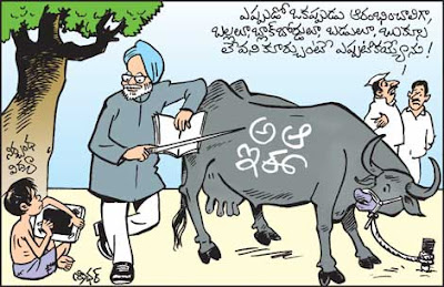 Eenadu Cartoons - 3