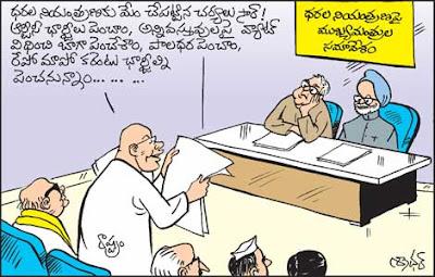 Eenadu Cartoons 7