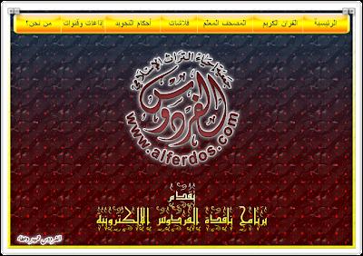 برنامج نافذة الفردوس الألكترونية