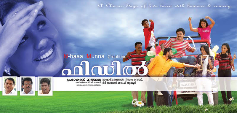 Malayalam Songs Plus.: Fiddle Songs Free Download, Fiddle