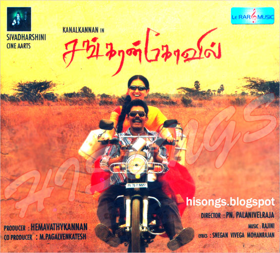 Kovil tamil movie songs download mp3 | masstamilan.
