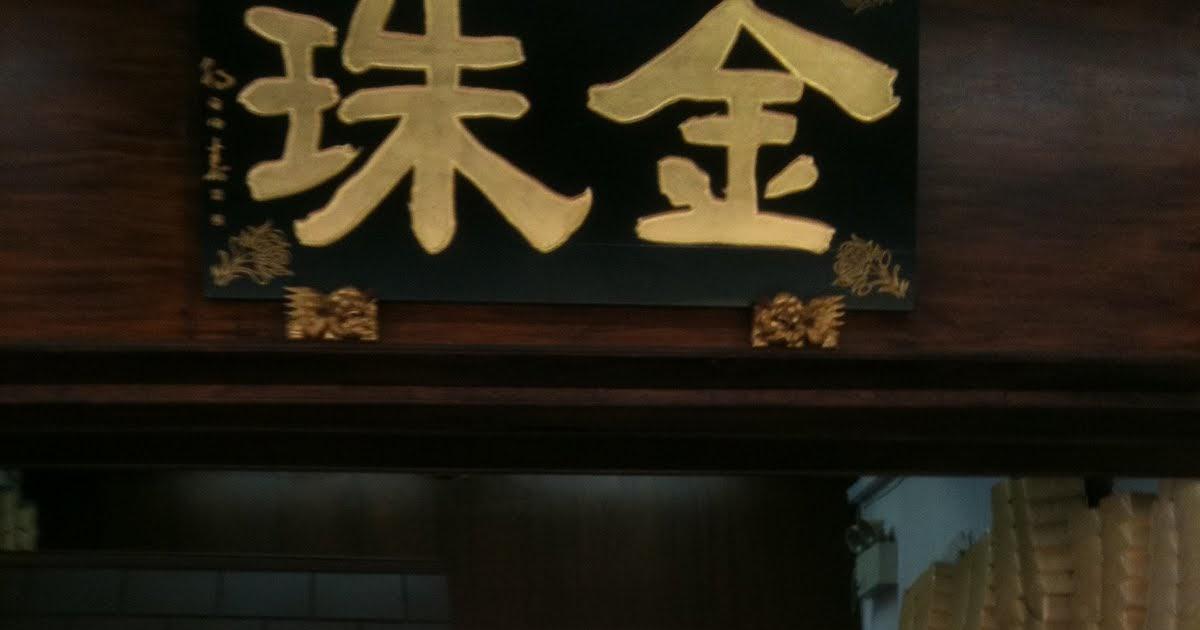 Pai Chew Chinese Food