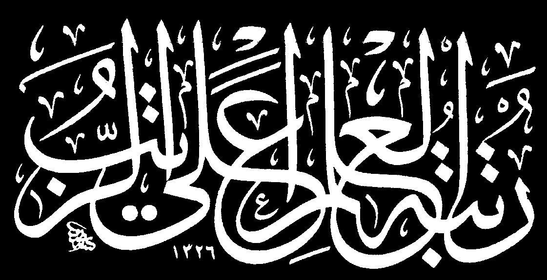 Ibrahim 3d Name Wallpaper Jenis Jenis Dalam Seni Menulis Kaligrafi 171 Internet