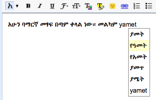 Free Amharic Keyboard from Google | EthiopianSoftware