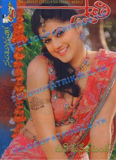 20+ Swathi Telugu Books Pictures and Ideas on Meta Networks