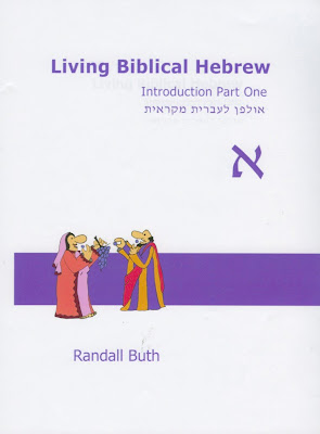 Biblical Prospector: Biblical Hebrew Resources