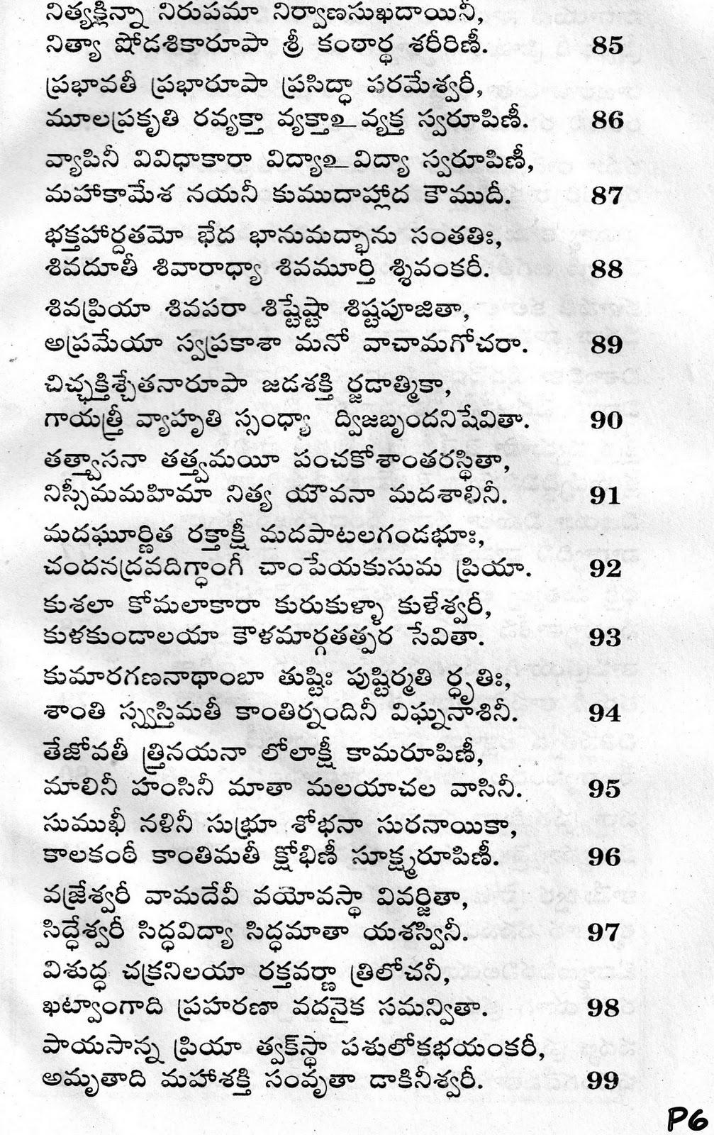 lalitha sahasranamam in telugu lyrics pdf