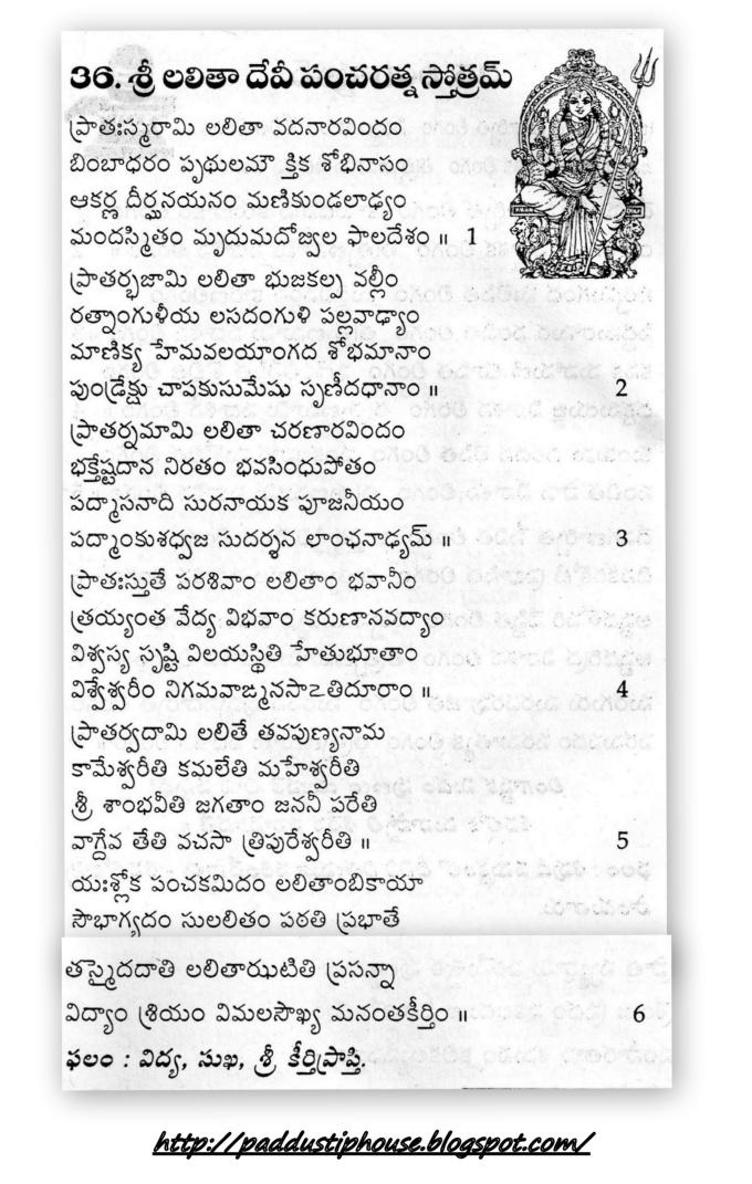 Anjaneya Ashtothram In Telugu Pdf
