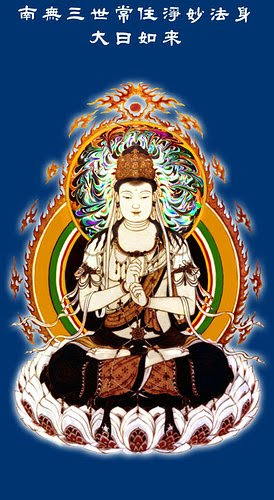 千佛院法馨講堂-----馨傳妙喜: 十二生肖屬羊及猴守護神中央毗盧遮那佛灌頂真言(大日如來佛)