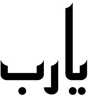 الـــــــرزق الأجــــــــل