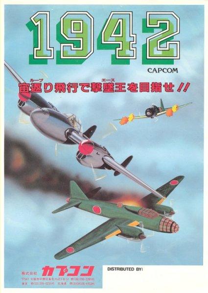 1942 (c) 1984 Capcom.