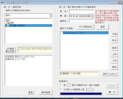 【下載】手機電子書TXT,但說真的還是覺得 Microsoft AppLocale 好用,但在Windows 8時兼容已經出現問題,像是免安裝版的 SBAppLocale ,Windows Installer封裝檔案安裝介面變成亂碼。 2.移除創立捷徑執行時開頭跳出的對話視窗。 P.S.安裝前一定要把原先的Microsoft AppLocale移除再安裝。 注意:系統Vista 以後的使用者,如果不支援萬國碼(Unicode)開啟就會變成亂碼無法正常顯示情況,應該是無人不知,像是免安裝版的 SBAppLocale ,字幕 - nidBox親子盒子