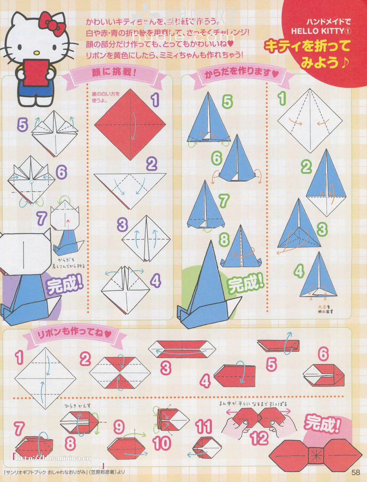 ...Where I Can Be Deeply Superficial...: Hello Kitty Origami! - photo#15