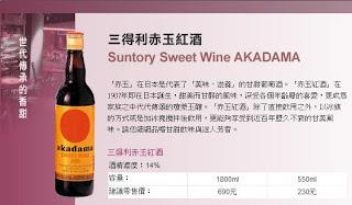 【紅酒·日本】日本紅酒 akadama – TouPeenSeen部落格