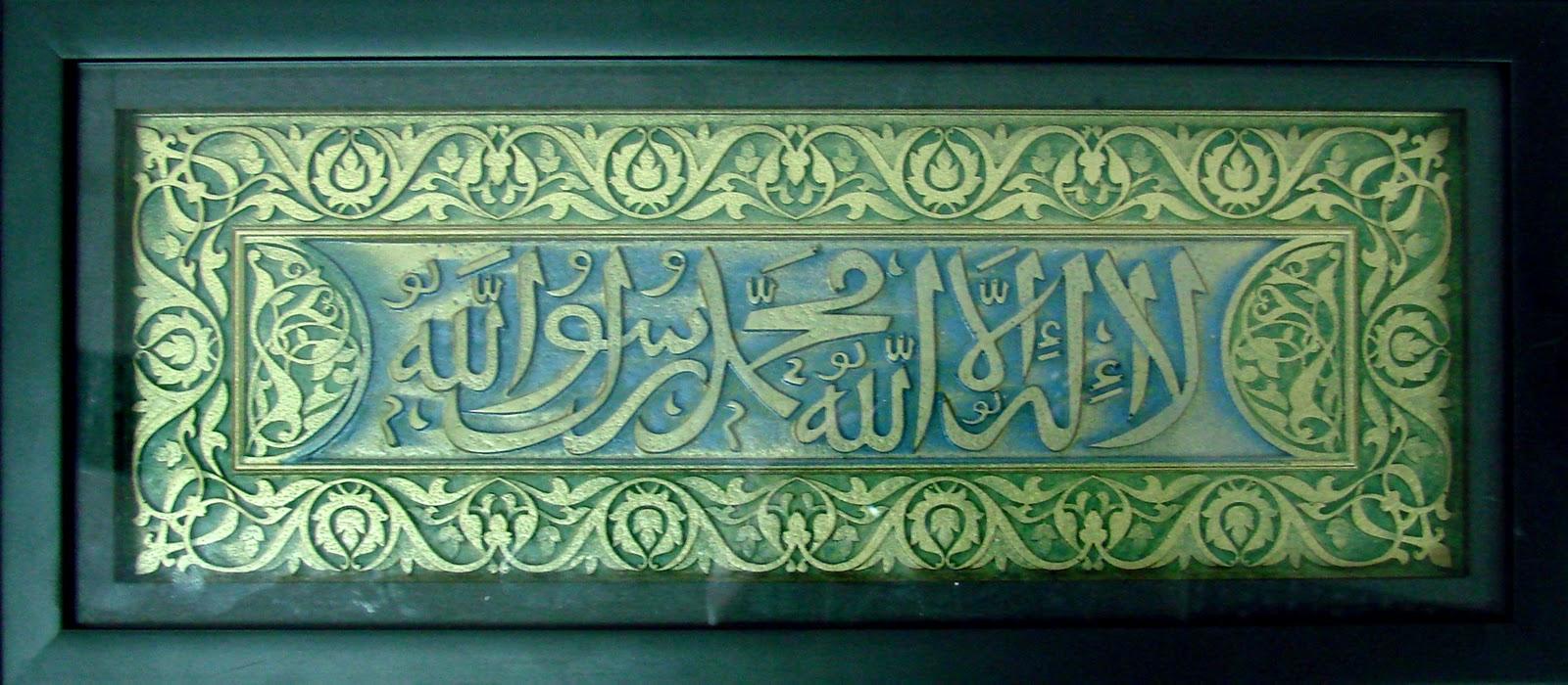 The gallery for --> Allahu Akbar Wallpaper