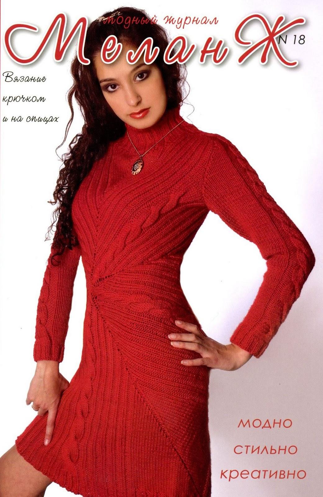теплое платье спицами со схемой и описанием