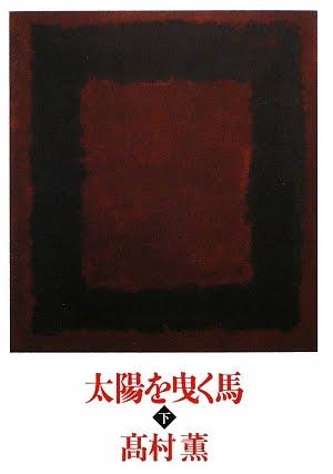 高村薫の「太陽を曳く馬」三部作の完結編らしいのですが、 前二作は読んで... dadacha&a