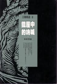 後‧現代文學: 【書評】《現代文學》的出走與回歸:學術界明星群像之一── 李歐梵