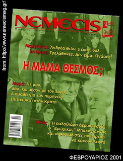 NEMECIS ΦΕΒΡΟΥΑΡΙΟΣ 2001