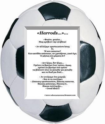«Harrods...»...