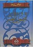 Buku Ushul Fiqh Abu Zahrah Pdf
