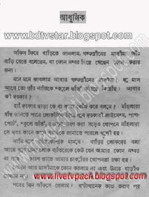 Bangla Choti 34