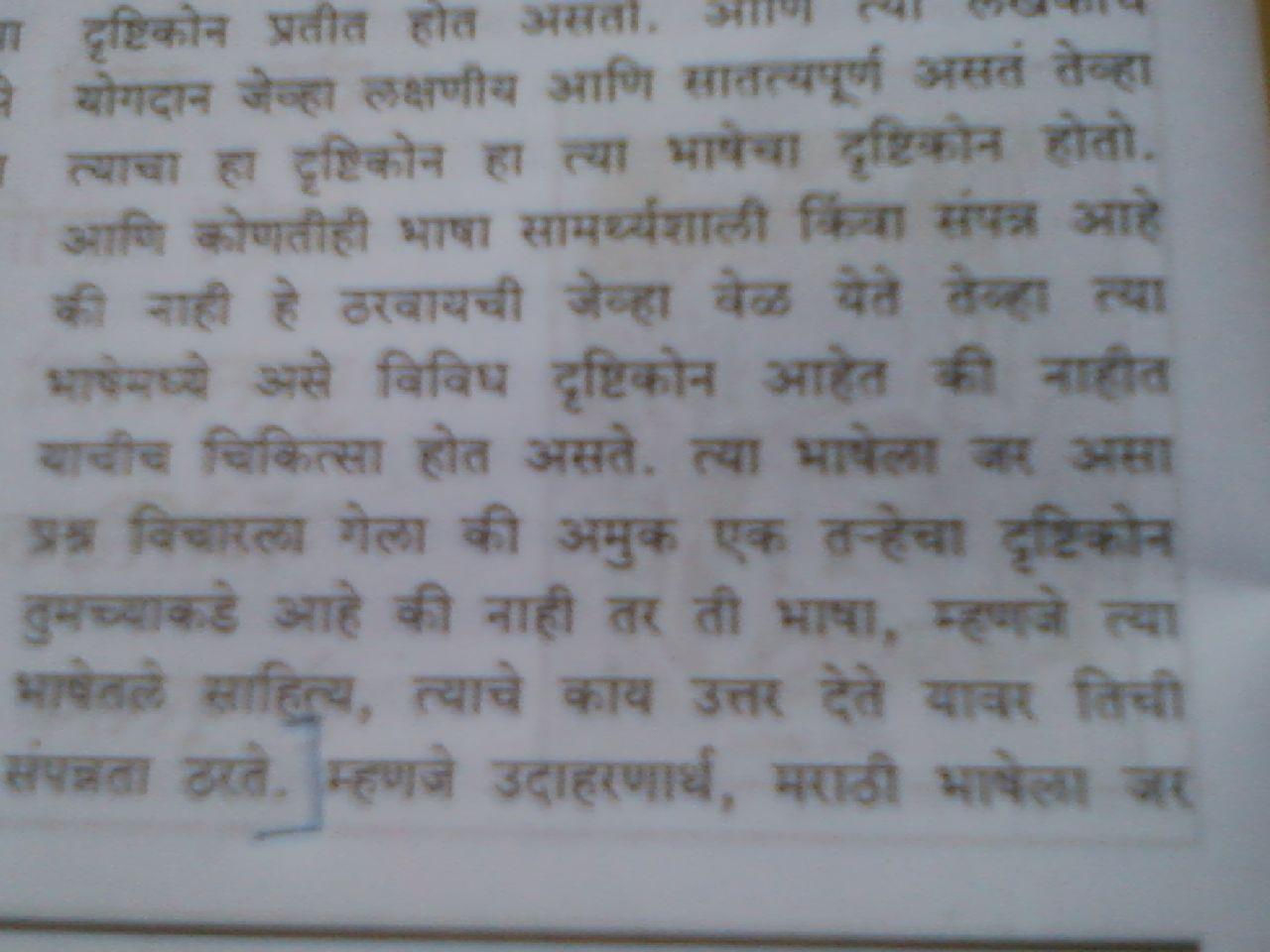 Essay on nature my friend  in marathi Homework Academic Service