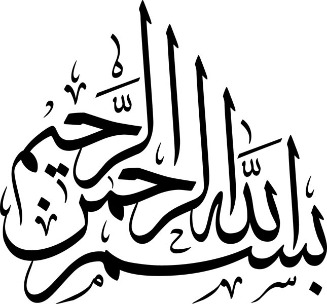 Arabic Calligraphy: Bismillah 01 (بسم الله الرحمن الرحيم)