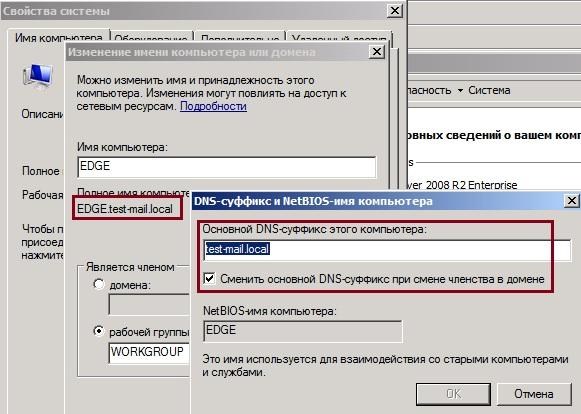 Публикация exchange 2010 tmg член домена