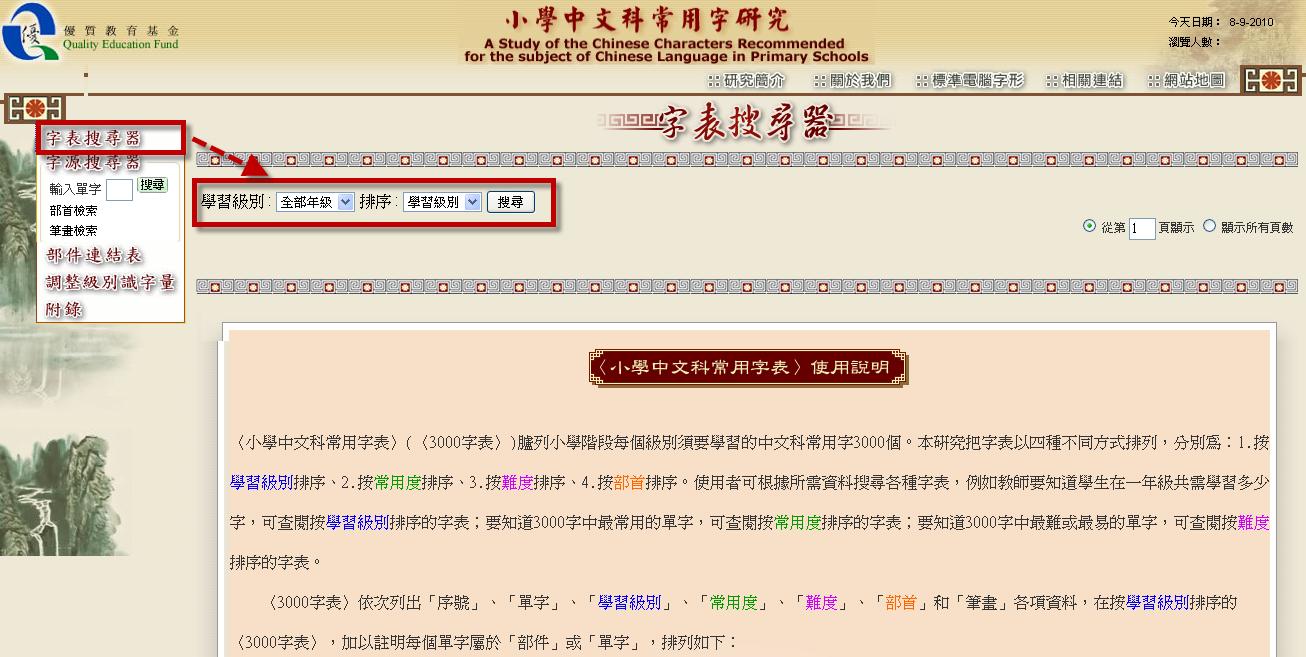 慳家爸媽: 小學中文科常用字研究(中文生字表3)