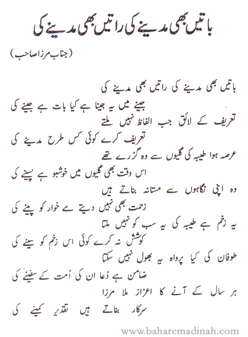 Mehman allah ki rehmat essay writer