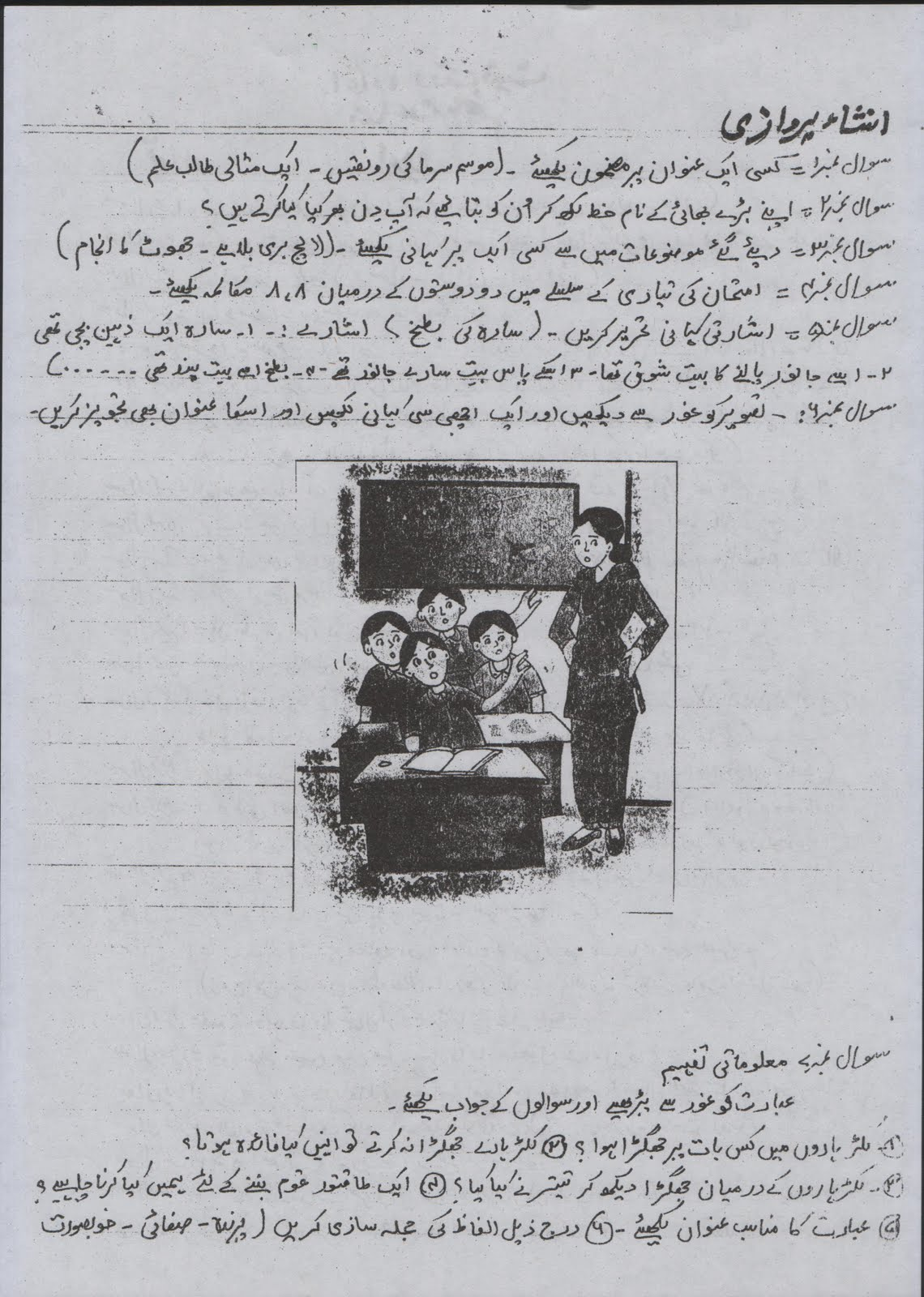 The City School Paf Chapter Jr C Section Urdu Worksheets