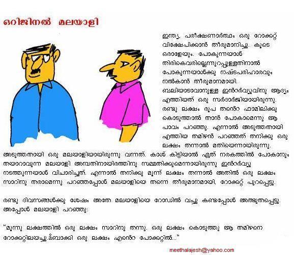 Malayalam Messages: Malayalam Funny Images Rocks