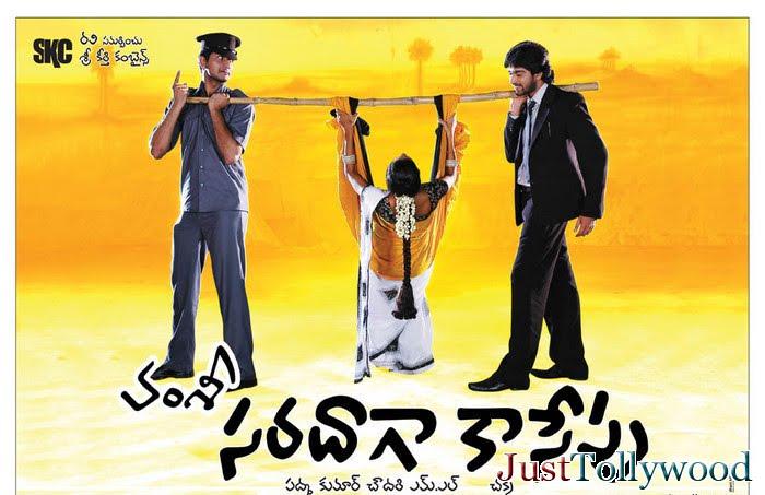 latest telugu movie updates saradaga kasepu review