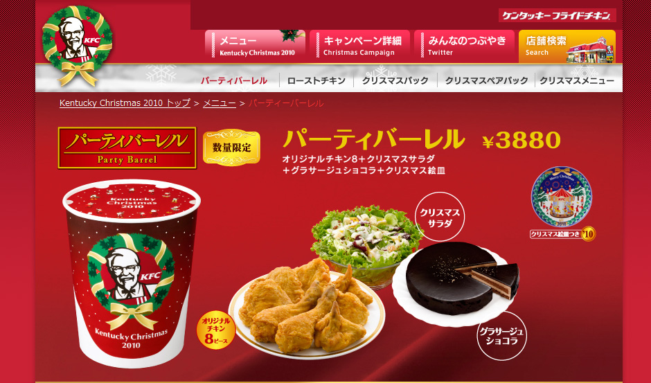bento lunch blog weihnachten in japan feiern mit kfc. Black Bedroom Furniture Sets. Home Design Ideas