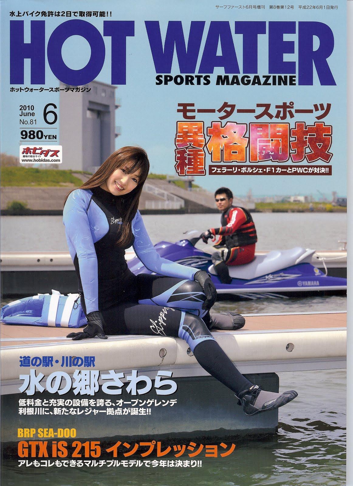 Jet Ski Doctor's Blog / Service, Repair, Parts: Japanese Jet ski