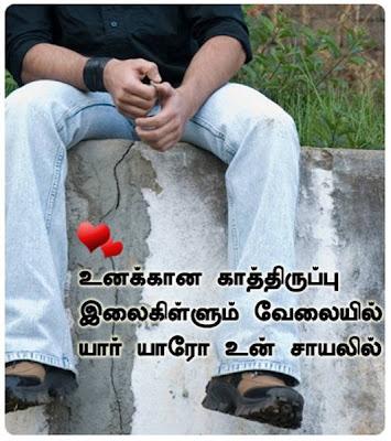 Tamil Love Feeling Ringtones Free Download