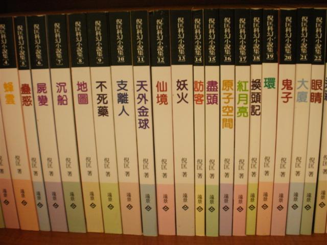 美麗的跨界--蠟燭兩頭燒: 我的收藏--倪匡科幻小說
