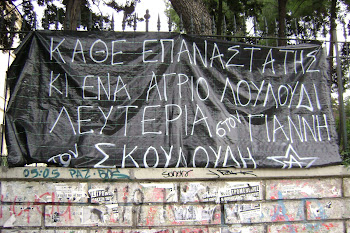 2nd Letter of Giannis Skouloudis from Avlona prisons 13/1/