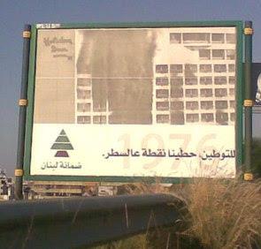 إعلان ل�زب الفالانج اللبنانية في بيروت- 2009