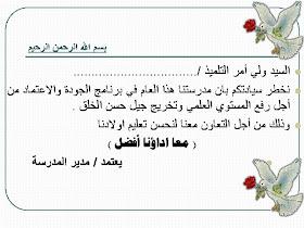 مدرسة الشيخ يوسف للتعليم الاساسي اعدادي دعوة ولى امر