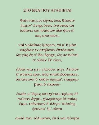 a grecia a la poesa y al amor